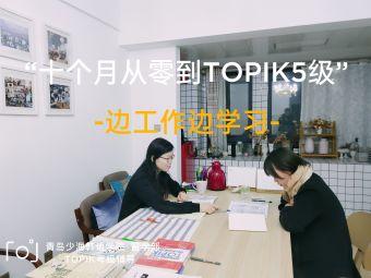 青岛少海韩语学院