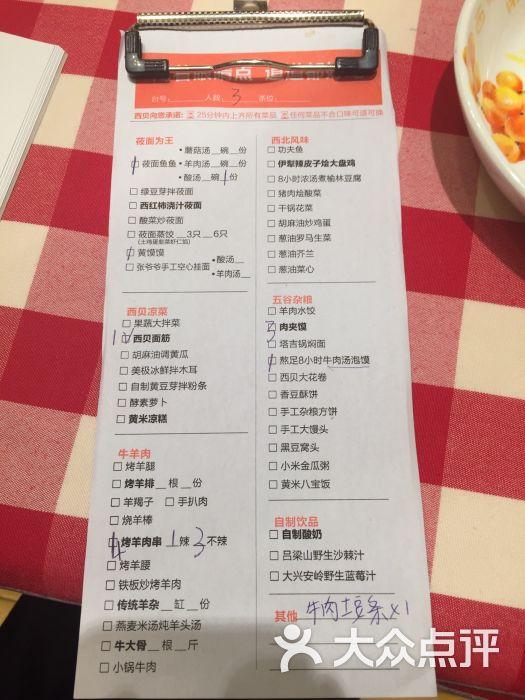 西贝莜面村(深圳龙华九方店)菜单图片 - 第20张