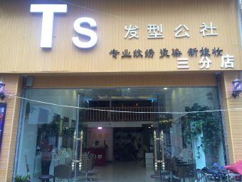 Ts美业(步行街三分店)