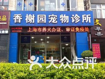 香榭园宠物诊所
