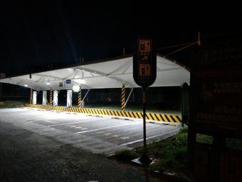 连江服务区国家电网充电站