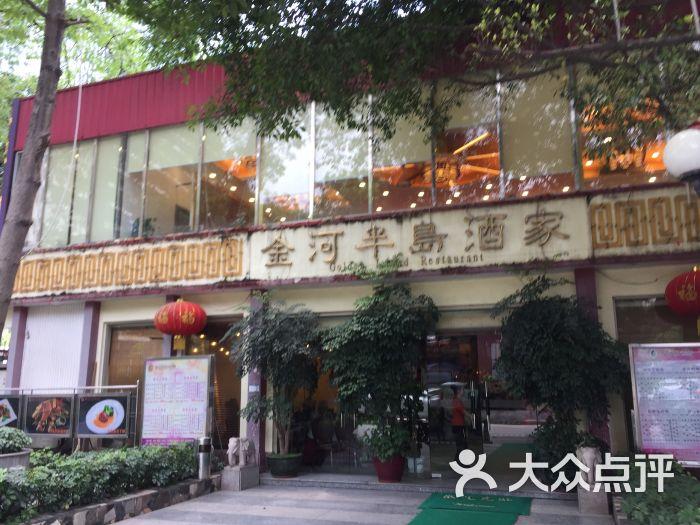 金河半岛园林酒家的全部评价-广州-大众点评网