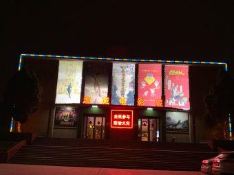 澄城电影院