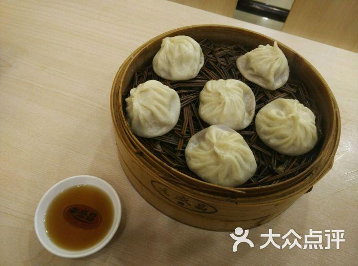 老盛昌苏州汤包馆(上海路店)-美食-平顺美食-大的食堂写字楼图片适合图片