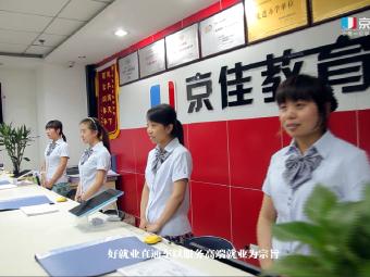 京佳教育(陕西分校)