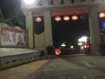 合浦县第四中学