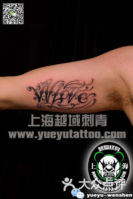 花体字母纹身图案