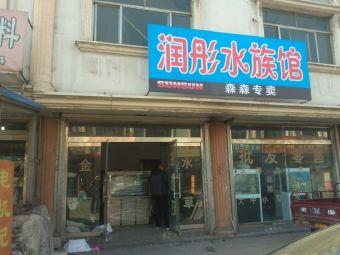 润彤水族馆