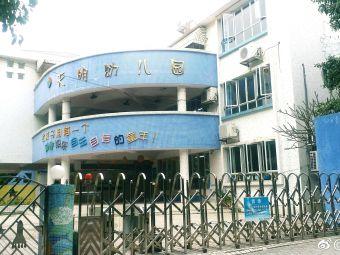 天明幼儿园