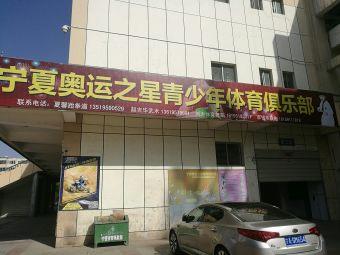 宁夏回族自治区体育场
