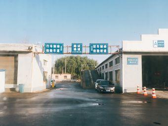 沈阳市陵东机动车公司