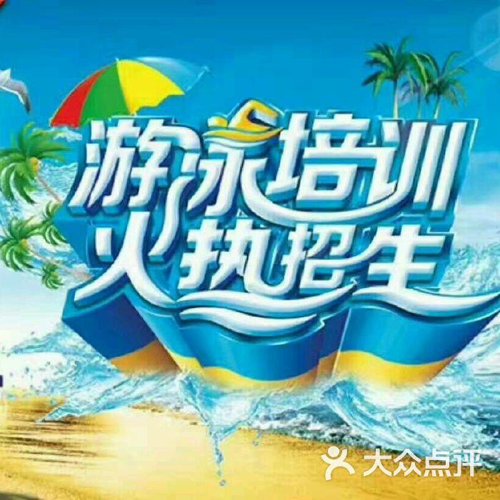 锋飞健身游泳俱乐部