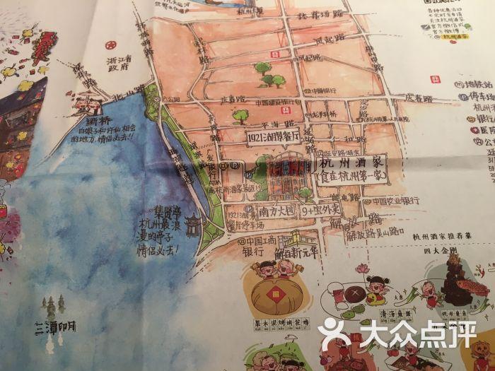 杭州酒家(延安路店)-手绘地图和菜单图片-杭州美食