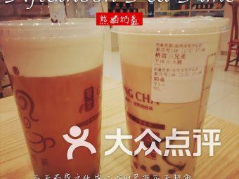 四云奶盖贡茶(乐天百货文化中心店)