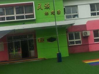 民族幼儿园(群建街店)