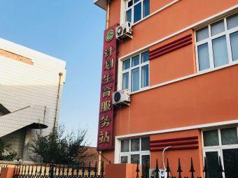 太平鎮計劃生育服務中心