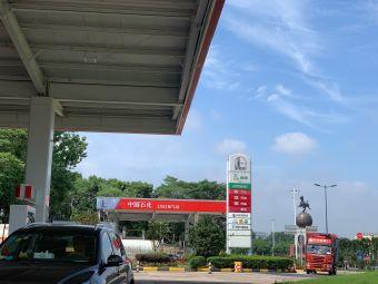 中国石化 东关加油站