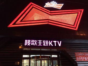 唛歌主题量贩式KTV