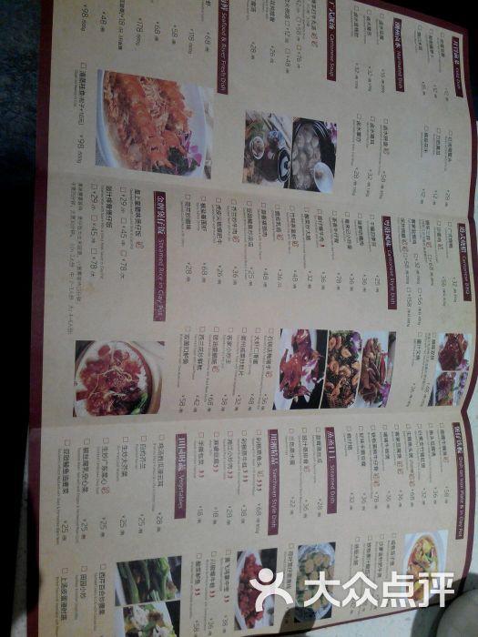粤来记(凯旋路店)菜单图片 - 第4张