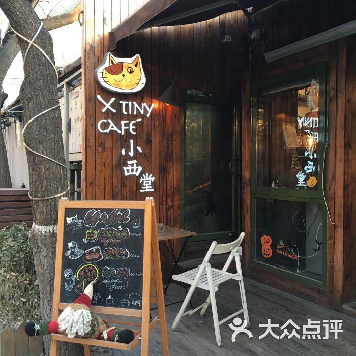 小西堂x tiny cafe猫咪主题餐厅(南锣鼓巷店)图片 - 第1123张