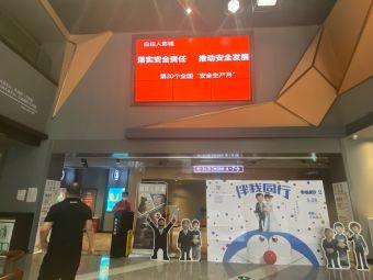 自由人影城(贵阳梵华里店)
