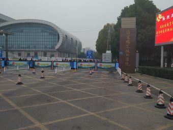 许昌职业技术学院(魏武大道中段店)