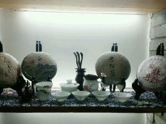 和泰茶艺馆