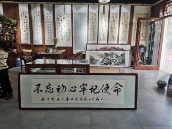 姜道峰书画苑