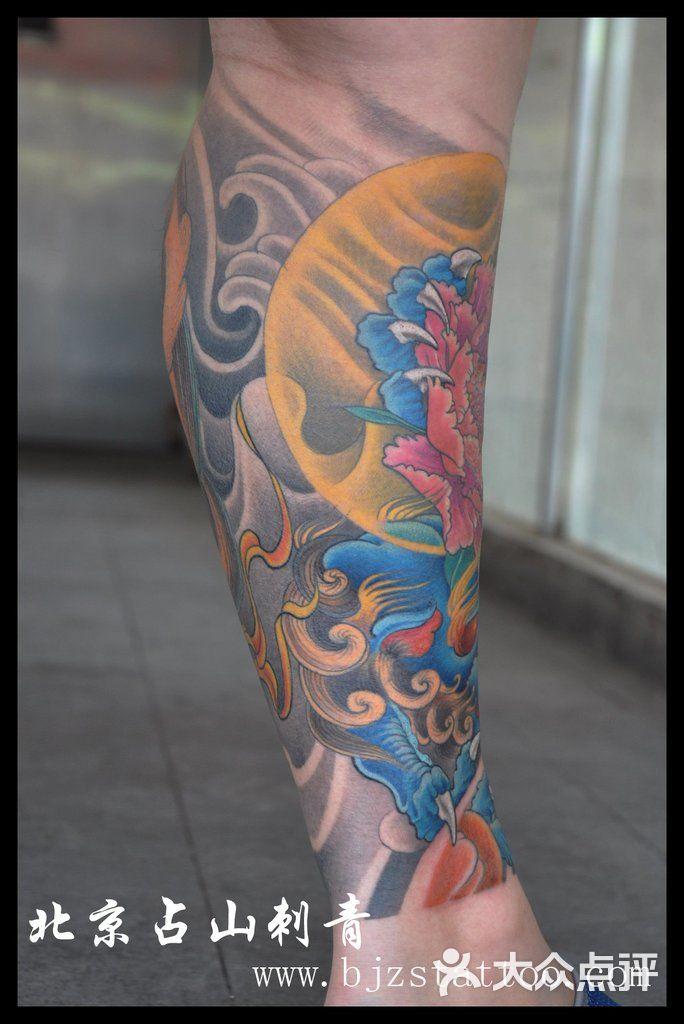 北京占山刺青 包小腿纹身 狮子纹身