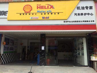 深圳宁达龙有限责任公司(湖南分公司)