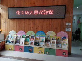福州佳文幼儿园(厦坊路)