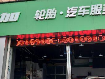 米其林轮胎专卖店