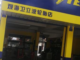 观海卫立波轮胎店