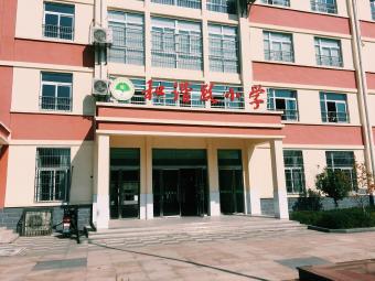 阜阳市颍东区和谐路小学