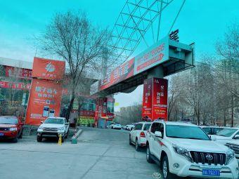 赛博特国际汽车城停车场