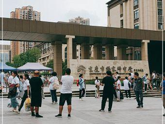 重庆市杨家坪中学(彩云湖校区)