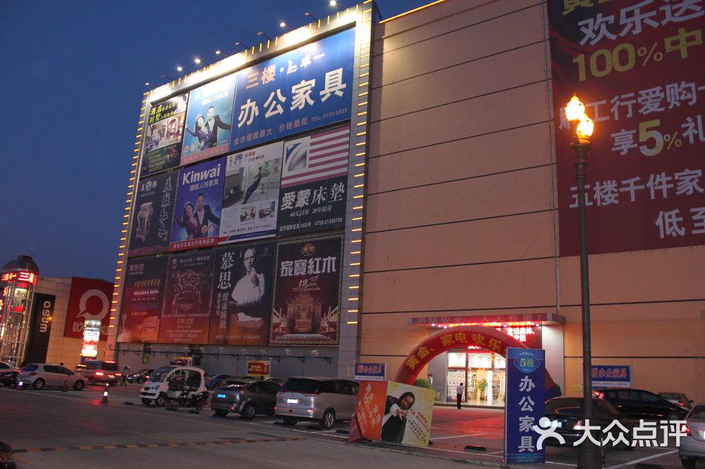 富邦红树湾国际家具广场-图片-深圳-大众点评网