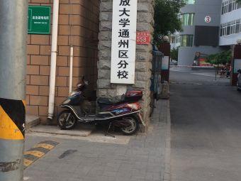 北京开放大学(通州区分校)