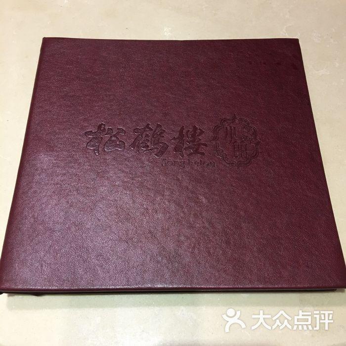 松鹤楼(悠唐店)菜单图片 - 第261张