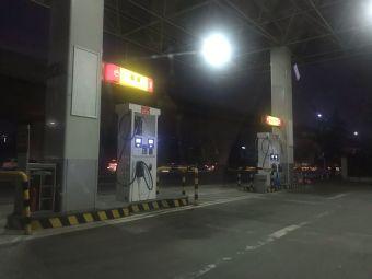 中国石油北新加油站