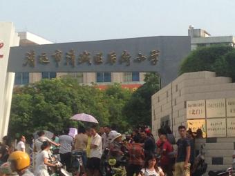 清远市清城区后街小学