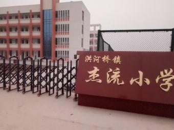 洪河桥镇杰流小学