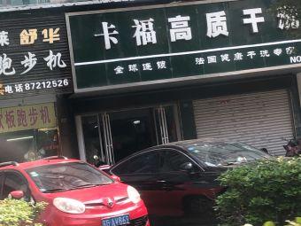 卡福高质干洗(阜宁店)