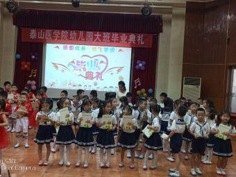 泰医医学院幼儿园