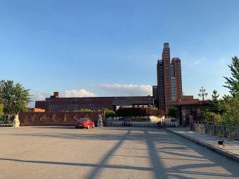 中国农业大学(烟台校)