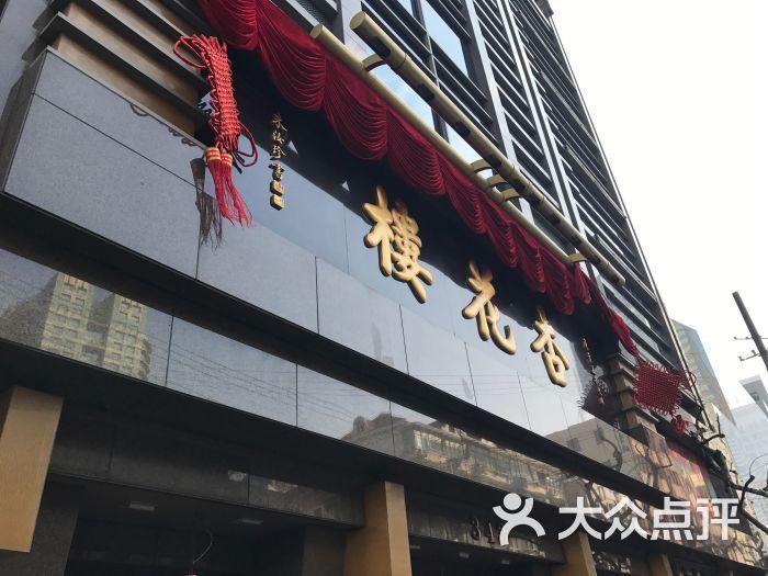杏花楼门店地址_杏花楼(福州路总店)图片 - 第4766张