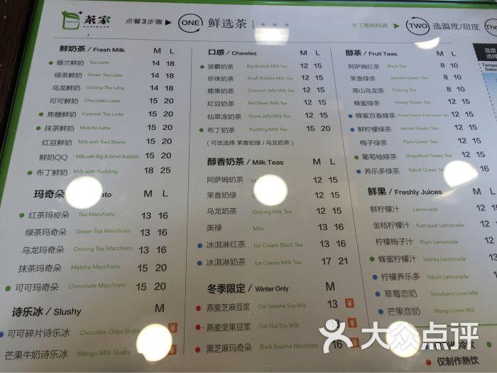 tplus 茶家(瑞金店)菜单图片 - 第1张