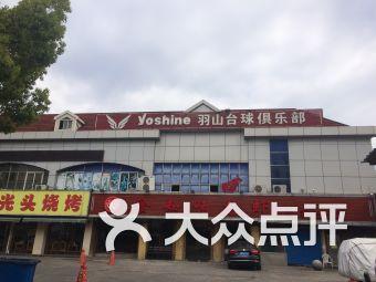 羽山台球俱乐部