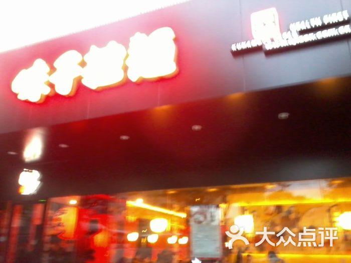 浦东新区 上南地区 日本菜 日本料理 味千拉面(上海齐河路分店) 默认