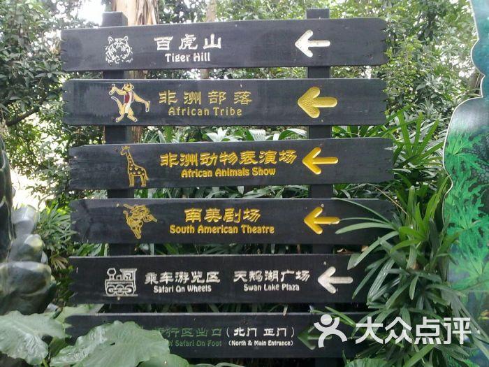 广州长隆野生动物世界-指示牌图片-广州周边游-大众